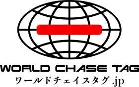 ワールドチェイスタグ.jp | World Chase Tag™️オフィシャルライセンシー