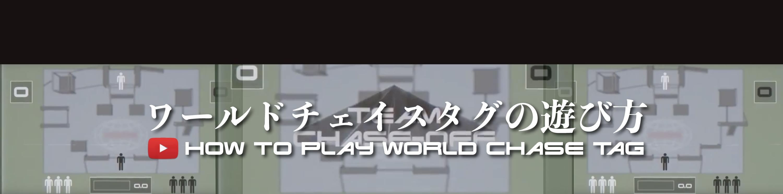 wct.jpトップページスライドショー、チェイスタグの遊び方