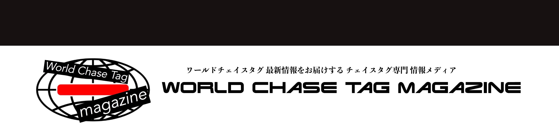 wct.jpトップページスライドショー、ワールドチェイスタグマガジン