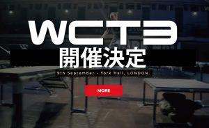 WCT3開催決定