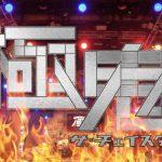 NHKチェイスタグ特別番組、極鬼